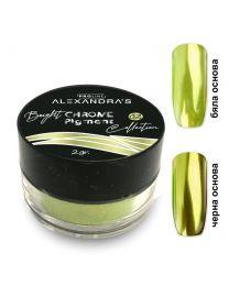 Пигмент Alexandra`s Bright Chrome Pigment #2